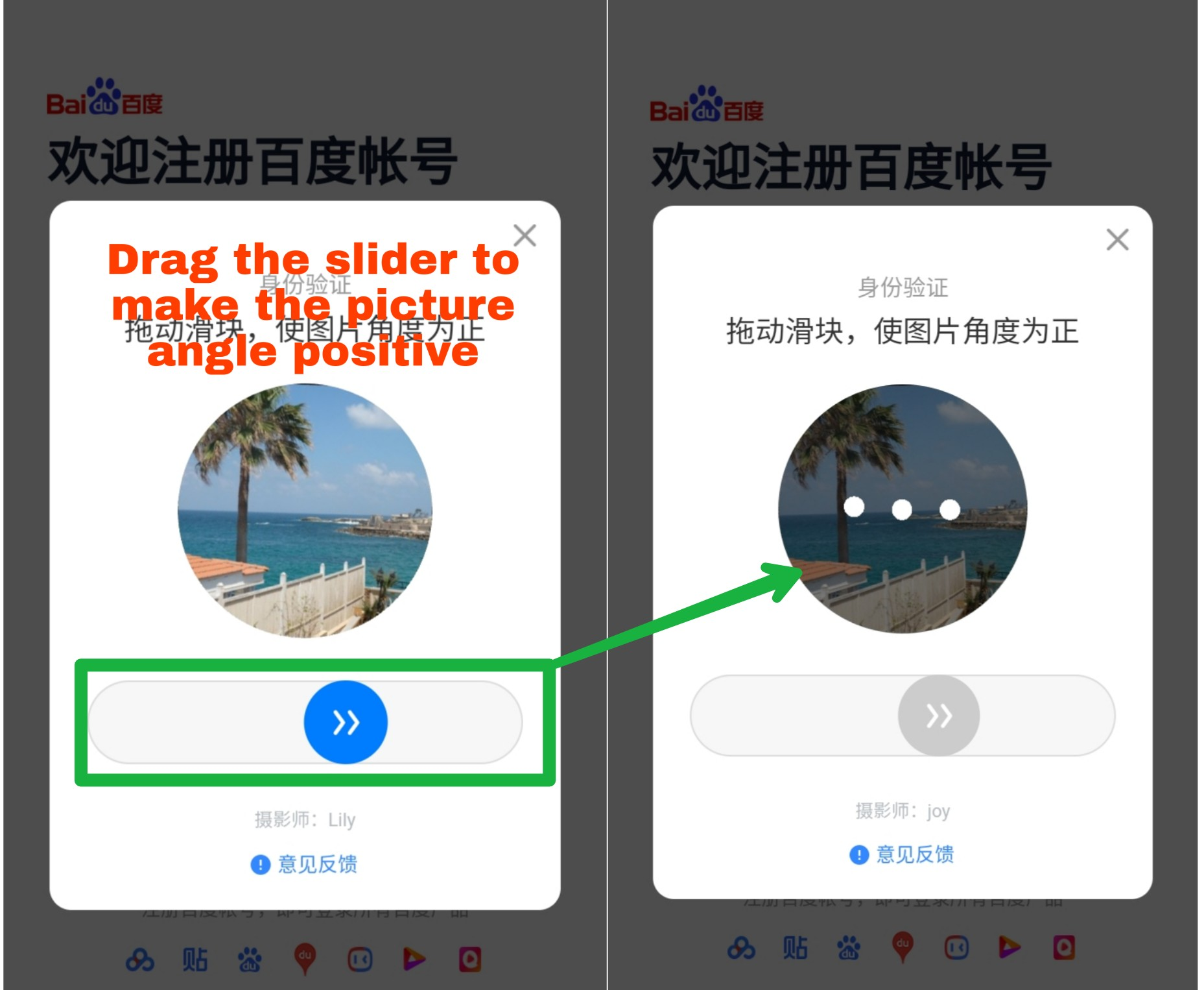 Baidu Verification Process