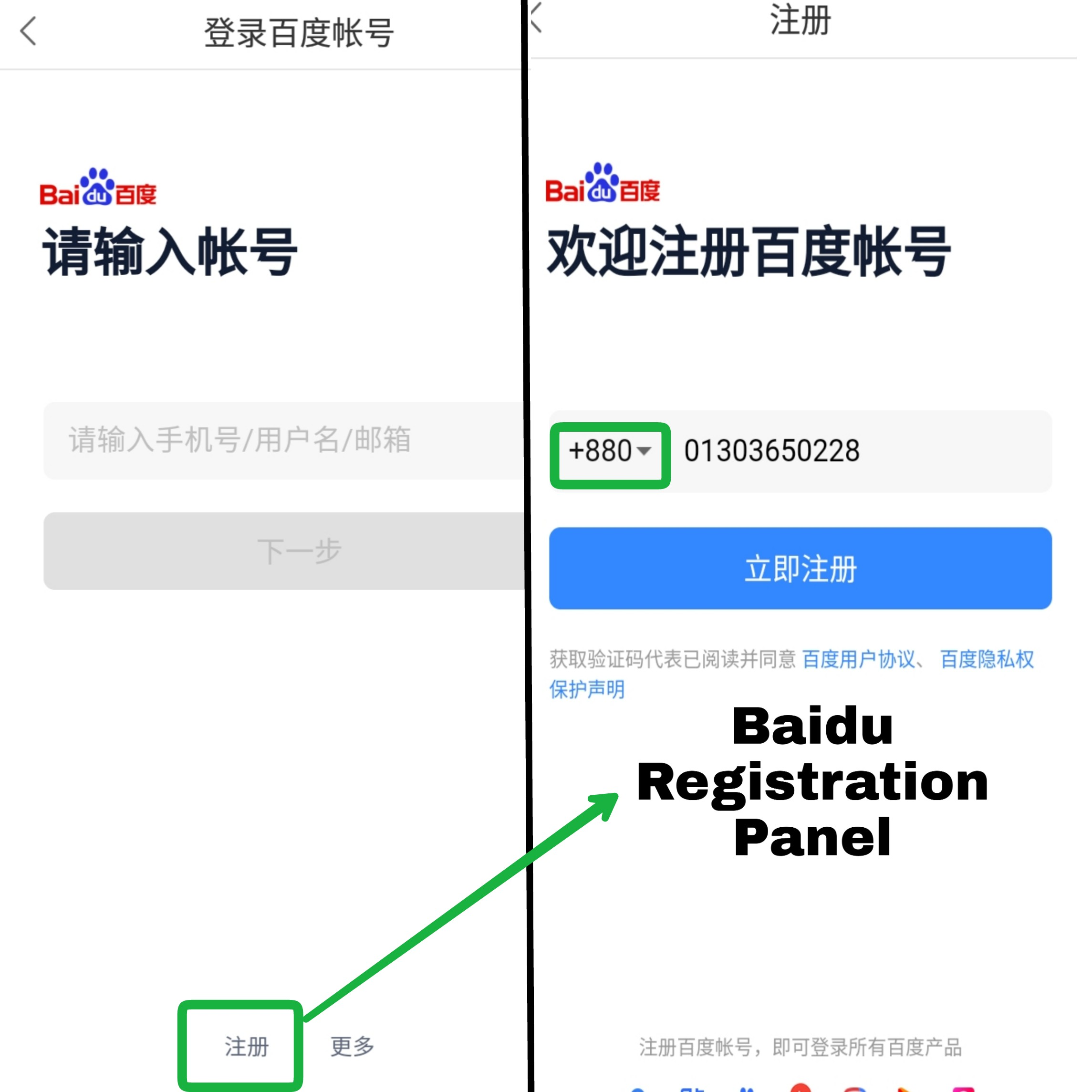 How To Register/Create Baidu Account Without Phone Outside China